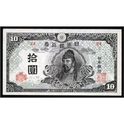 Bank of Japan, 1945 ND Issue.