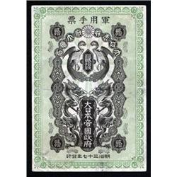 Great Japanese Government - Ministry of Finance, 1904  Russo-Japanese War Issue.