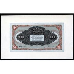 Russo-Asiatic Bank, Harbin China Branch, 1917 Issue Proof