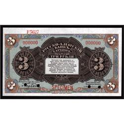 Russo-Asiatic Bank, Harbin China Branch, 1917 Issue Specimen