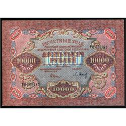 Currency Notes, 1919-20 (ND) Issue.