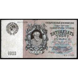 U.S.S.R. State Currency Notes.