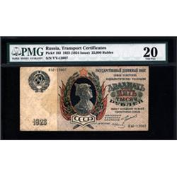 U.S.S.R. State Currency Notes, 1923 (1924) Issue.