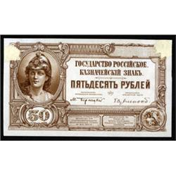 Russian Government, 1920 Treasury Tokens Issue Proof.