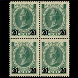 1916 RARE Russia 20 Kopek Mint Overprint Postage Stamp Block of 4 (STM-0330)