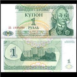 1994 Transnistria 1 Ruble Crisp Uncirculated Note (CUR-06128)
