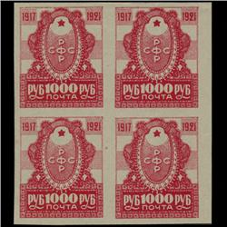 1921 RARE Early Soviet 1000 Ruble Mint Postage Stamp Imperforate Block of 4 (STM-0347)