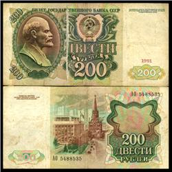 1991 Russia 200 Ruble Note Better Grade (CUR-06191)