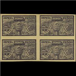 1922 RARE Early Soviet 22500 Ruble Mint Postage Stamp Imperforate Block of 4 RARE Paper Variety (STM