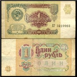 1991 Russia 1 Ruble Note Circulated (CUR-06182)