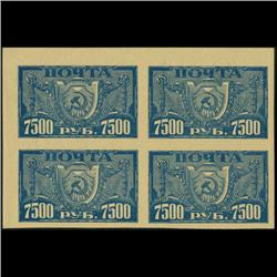 1922 RARE Early Soviet 7500 Ruble Mint Postage Stamp Imperforate Block of 4 RARE Paper Variety (STM-