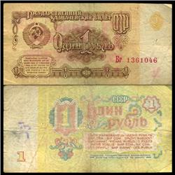 1961 Russia 1 Ruble Note Circulated (CUR-06183)