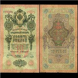1909 Russia 10 Ruble Note Hi Grade SCARCE (CUR-06172)