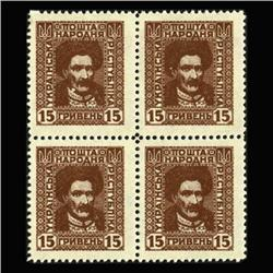 1920 Ukraine 15 Kopek Postage Stamp Mint Block of 4 NEVER ISSUED (STM-0369)
