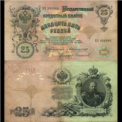 1909 Russia 25 Ruble Note Hi Grade SCARCE (CUR-06178)