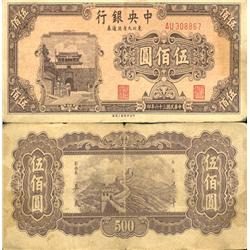 1945 China Northern Provinces 500 Yuan Note High Grade (COI-4020)