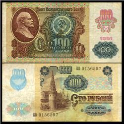 1991 Russia 100 Ruble Note Better Grade Lenin Watermark (CUR-06189)