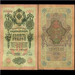 1909 Russia 10 Ruble Note Hi Grade SCARCE (CUR-06172)