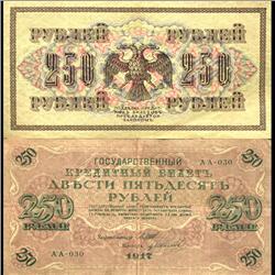 1917 Russia 250 Ruble Note Hi Grade SCARCE (CUR-06176)