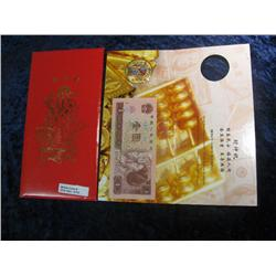 "312. Chinese ""Money God's Blessing"" Greeting Card with Medal & Banknote."