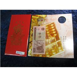 "313. Chinese ""Money God's Blessing"" Greeting Card with Medal & Banknote."