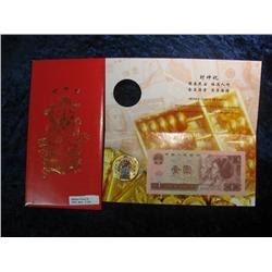 "314. Chinese ""Money God's Blessing"" Greeting Card with Medal & Banknote."