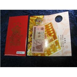 "317. Chinese ""Money God's Blessing"" Greeting Card with Medal & Banknote."
