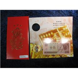 "318. Chinese ""Money God's Blessing"" Greeting Card with Medal & Banknote."