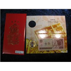 "319. Chinese ""Money God's Blessing"" Greeting Card with Medal & Banknote."