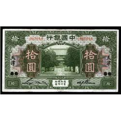 China - Republic - Bank of China, 1918 Issue.