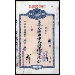 China - Republic - Bank of China, 1935 Circulating Cashiers Check.