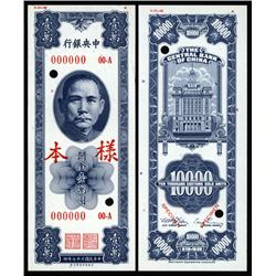 China - Republic - Central Bank of China, 1948 Customs Gold Units Issue Color Trial.