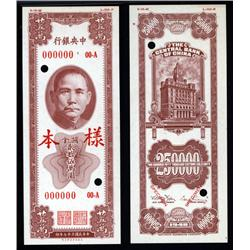 China - Republic - Central Bank of China, Unlisted Essay Banknote, 1948 Customs Gold Units Issue.