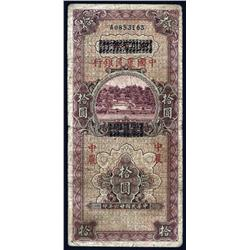 China - Republic - Farmers Bank of China, 1940 Third Provisional Issue.