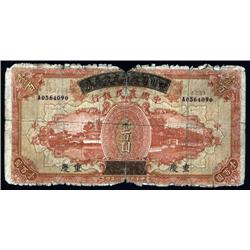 "China - Republic - Farmers Bank of China, 1940 Fourth Provisional ""Reconstruction"" Issue."
