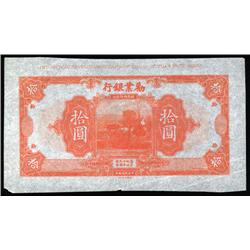 China - Republic - Industrial Development Bank of China, 1921 Issue, Color Trial Proof Banknote.