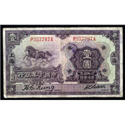 China - Republic - National Industrial Bank of China, 1924 Issue Banknote..