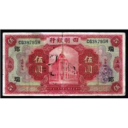 China - Republic - Ningpo Commercial & Savings Bank Ltd., 1920 Issue.