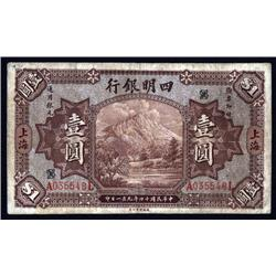 China - Republic - Ningpo Commercial Bank, 1925 Issue.