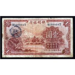 China - Republic - Ningpo Commercial Bank, 1933 Issue.