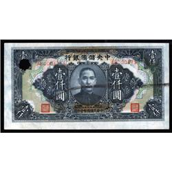 China - Puppet Banks - Central Reserve Bank of China Error Note with Low Serial Number, 1944 (1945)