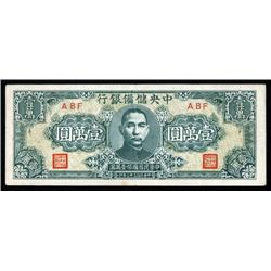 China - Puppet Banks - Central Reserve Bank of China,1944 (1945) Issue.