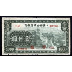 China - Puppet Banks - Federal Reserve Bank of China, 1945 ND Issue.