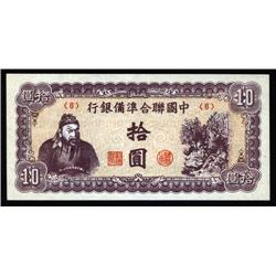 China - Puppet Banks - Federal Reserve Bank of China, 1944 (1945) Issue.