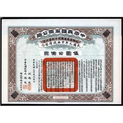 China - Scripophily - Public Loan for the Military Requirements of the Republic of China, 1912.