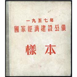 China - National Economic Construction Government Bond Book, 1954 Issue Lot of 5 Specimens