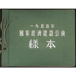 China - National Economic Construction Government Bond Book, 1955 Issue Lot of 6 Specimens