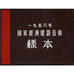 China - National Economic Construction Government Bond Book, 1956 Issue Lot of 6 Specimens