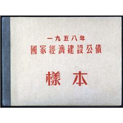 China - National Economic Construction Government Bond Book, 1958 Issue Lot of 5 Specimens