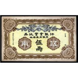 China - Foreign Banks - British and Belgian Industrial Bank of China, Changsha Branch, 1913 Issue.